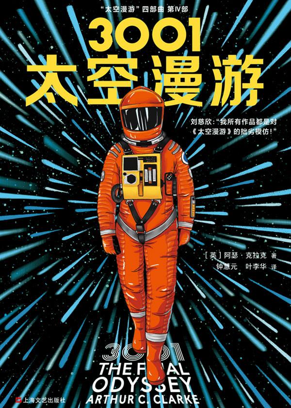 3001:太空漫游