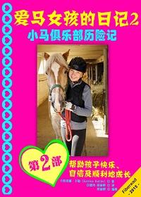 爱马女孩的日记2-小马俱乐部历险记(中英双语)