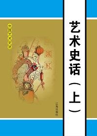 艺术史话(上册)
