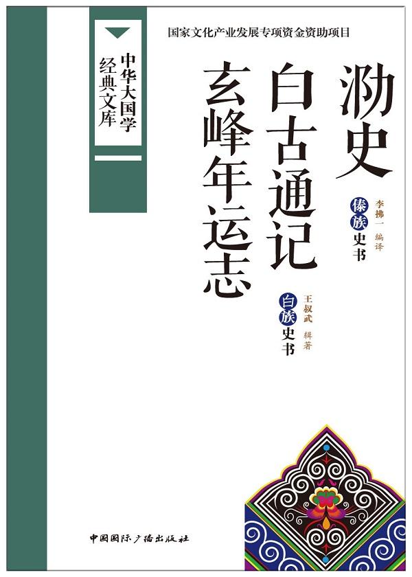 泐史 白古通记 玄峰年运志:彝族史书