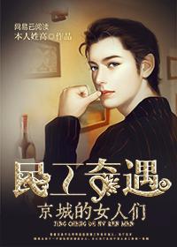 民工奇遇:京城的女人们