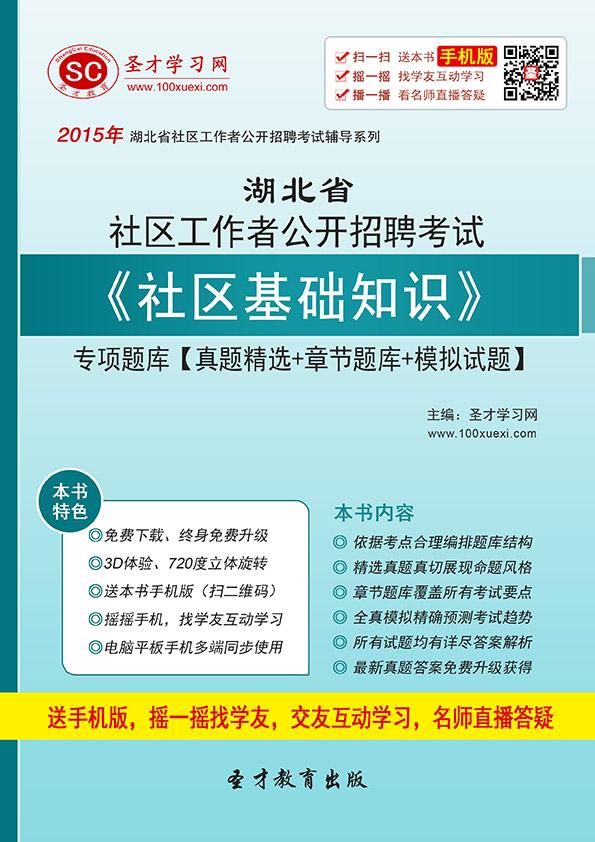 2015年湖北省社区工作者公开招聘考试《社区基础知识》专项题库【真题精选+章节题库+模拟试题】