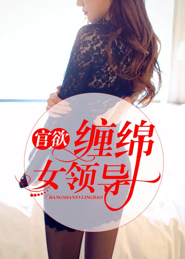 [酷炫好书]我爱富婆官场小说《权欲》官欲<font color='red'>缠绵女领导</font>唐诚马玉婷全文免费阅读