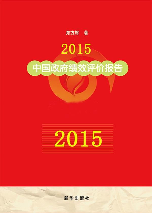 2015中国政府绩效评价报告