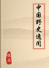 中国野史逸闻