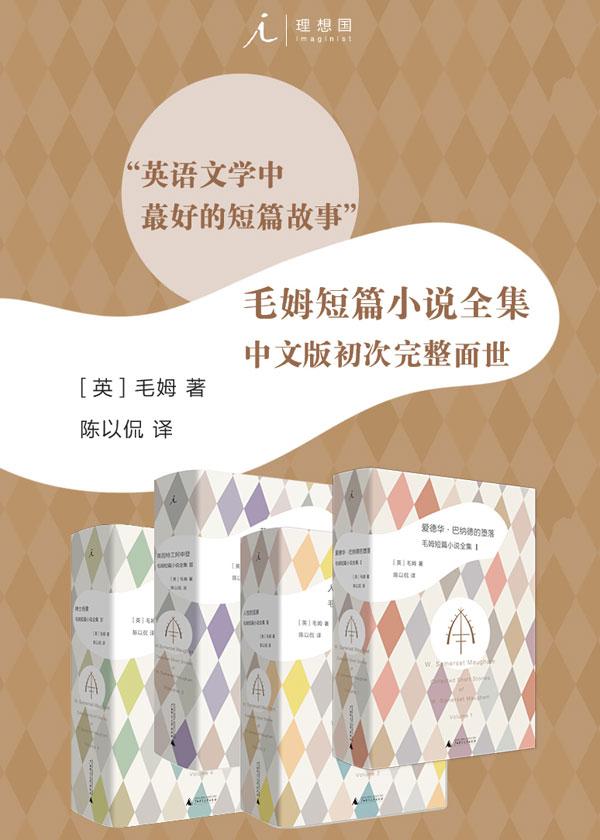 毛姆短篇小说全集(全4册)