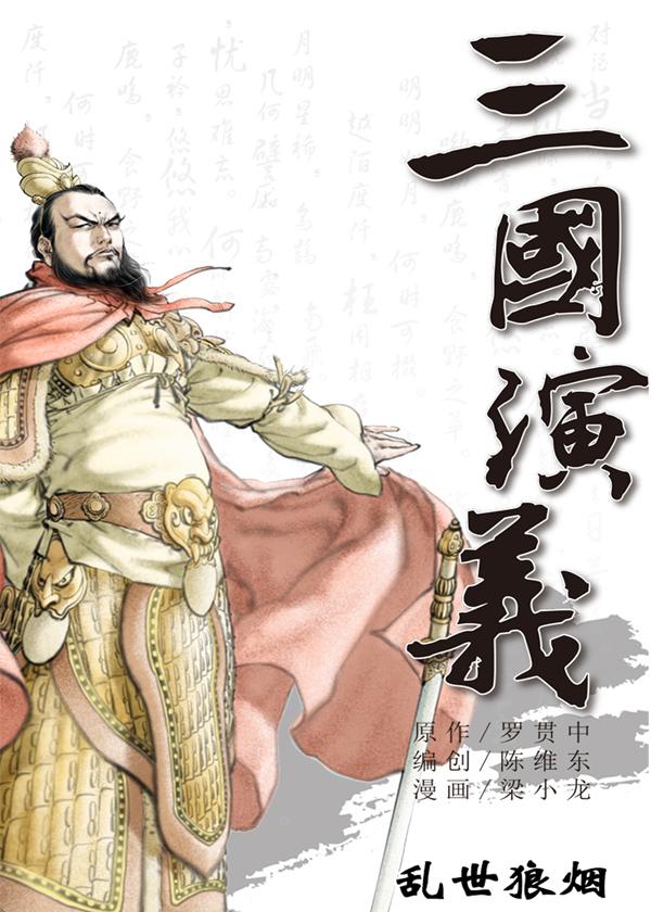 三国演义01:乱世狼烟