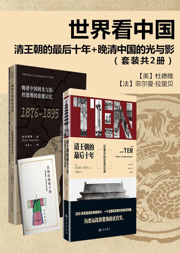 世界看中国:清王朝的最后十年+晚清中国的光与影(套装共2册)