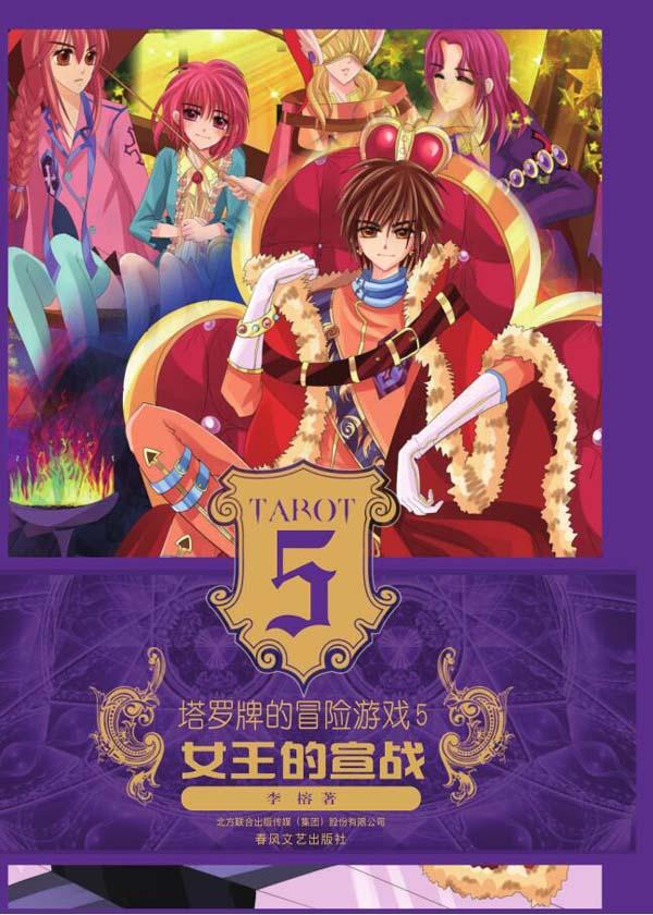 塔罗牌的冒险游戏5:女王的宣战