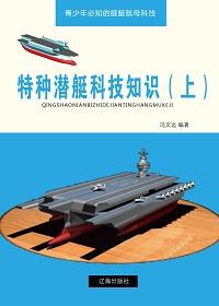 特种潜艇科技知识(上)