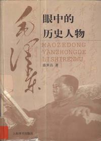毛泽东眼中的历史人物