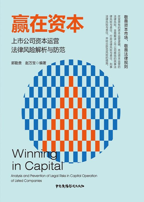 赢在资本:上市公司资本运营法律风险解析与防范