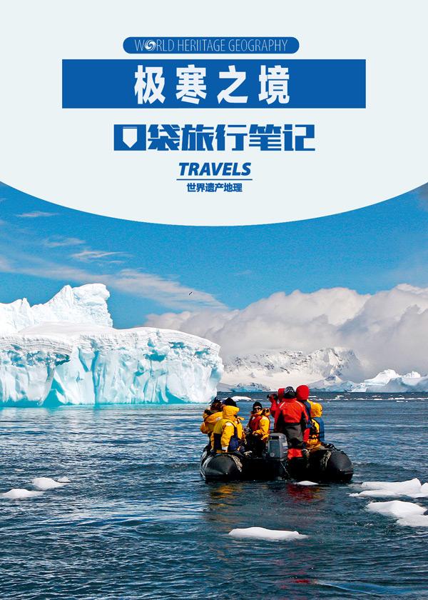 极寒之境(世界遗产地理·口袋旅行笔记)