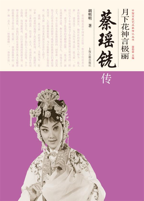 月下花神言极丽——蔡瑶铣传