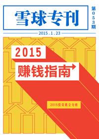 雪球专刊053期:2015年赚钱指南