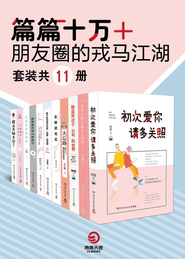 篇篇十万+朋友圈的戎马江湖(套装共11册)