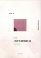 范小青短篇小说精选集:寻找失散的姐妹(1998年-2005年第3辑)