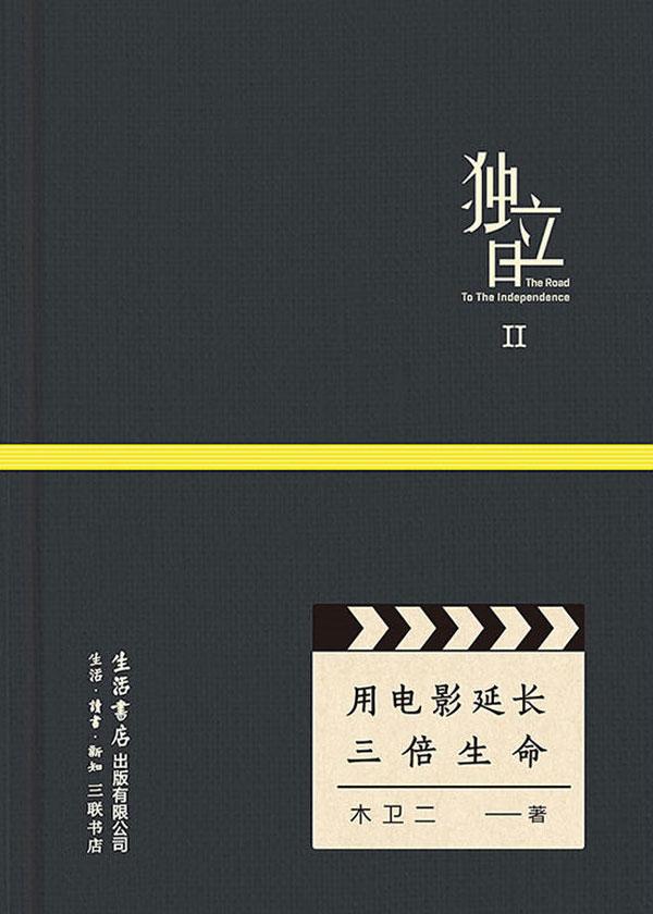 独立日II:用电影延长三倍生命