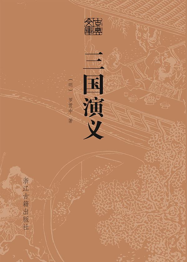 三国演义(精装)(古典文库)