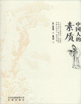 中国人的素质