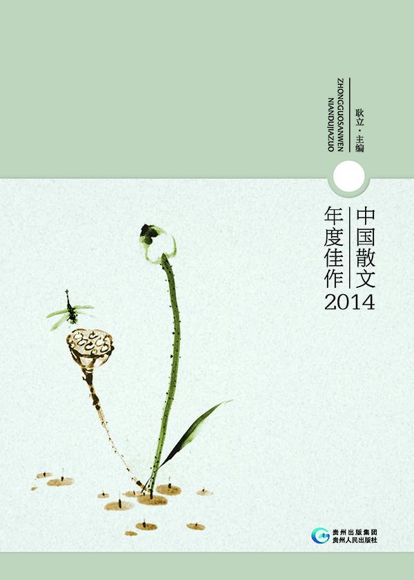 中国散文年度佳作2014