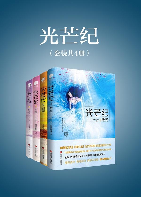 《光芒纪》(套装共4册)