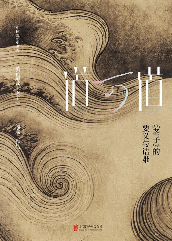 中国思想史系列·道可道:《老子》的要义与诘难