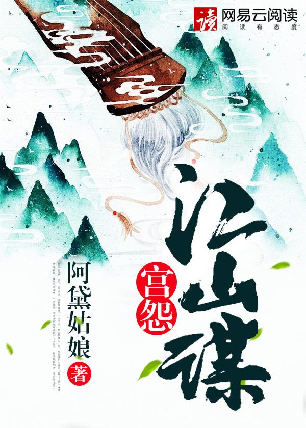 宫怨:江山谋