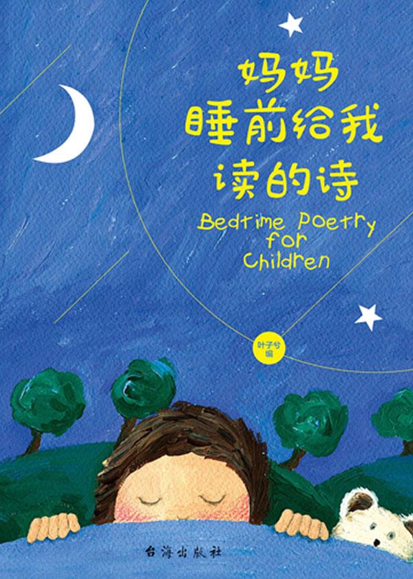 妈妈睡前给我读的诗