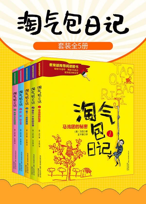 淘气包日记(套装5册):淘气包的秘密成长日记