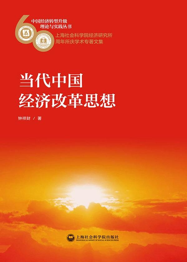 当代中国经济改革思想
