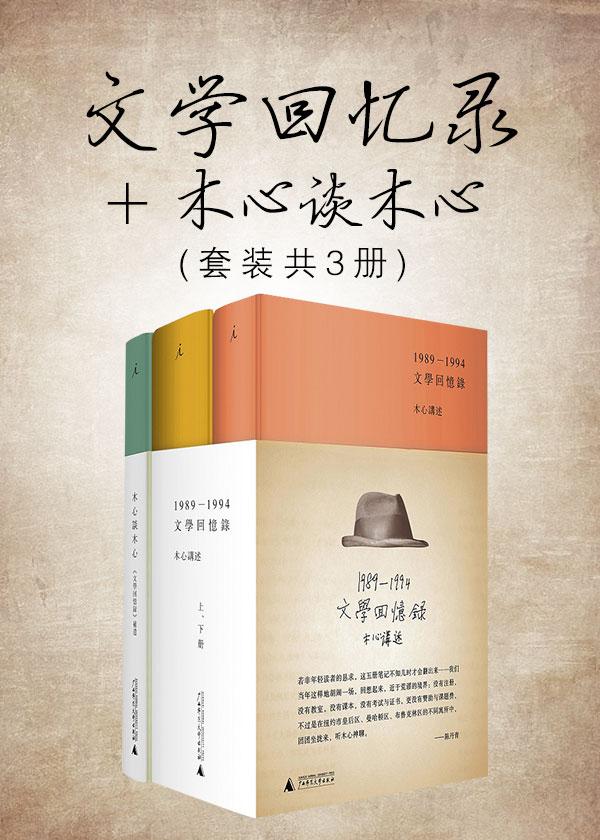 文学回忆录+木心谈木心(套装共3册)