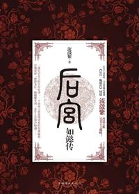 后宫·如懿传2-流潋紫-电子书-在线阅读