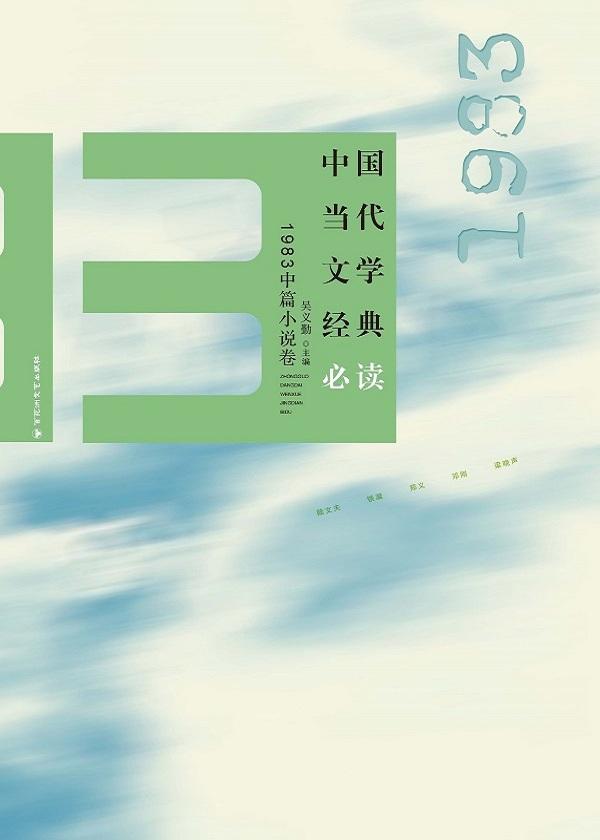 中国当代文学经典必读·1983中篇小说卷