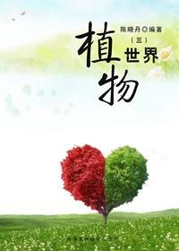 植物世界3