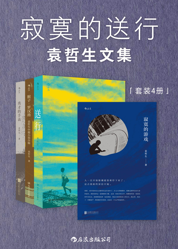 寂寞的送行:袁哲生文集(套装共4册)