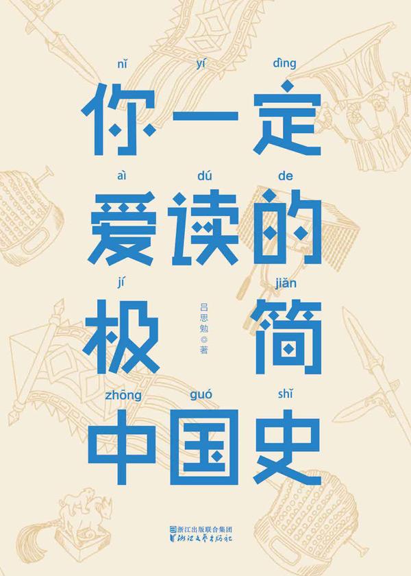 你一定爱读的极简中国史