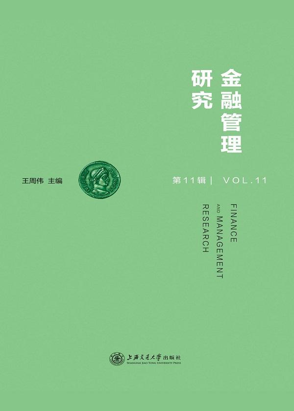 金融管理研究(第11辑)