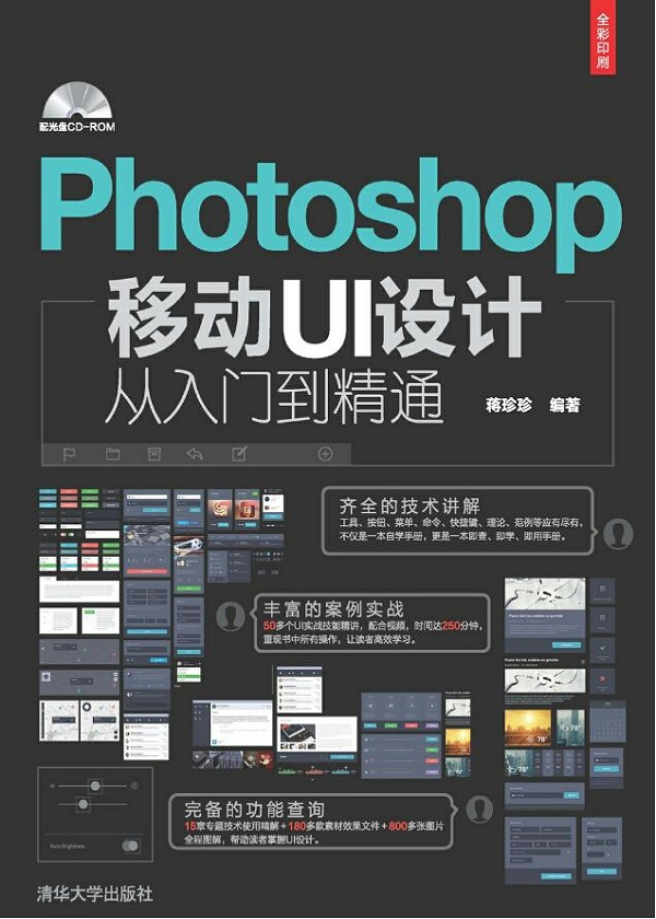 Photoshop移动UI设计从入门到精通