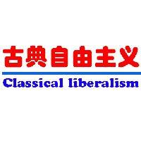 古典自由主义