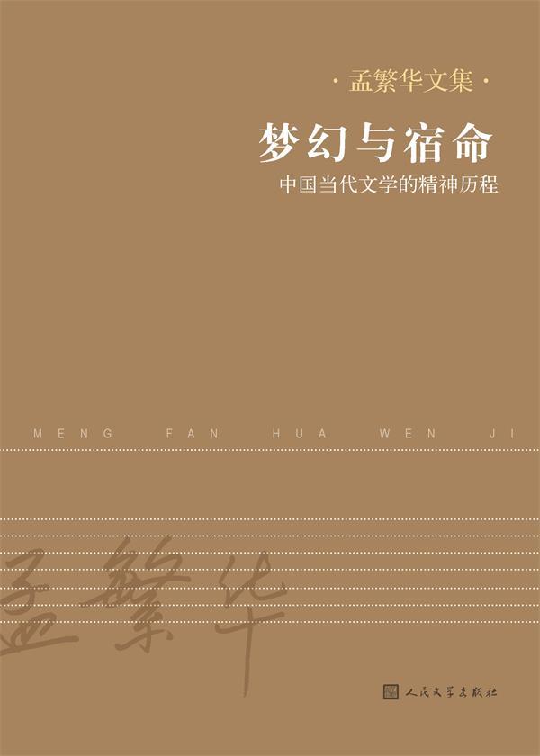 孟繁华文集·梦幻与宿命:中国当代文学的精神历程