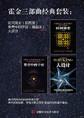 霍金三部曲经典套装:时间简史+果壳中的宇宙+大设计