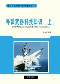 导弹武器科技知识(上)