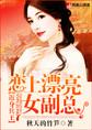 近身兵王:恋上漂亮女副总