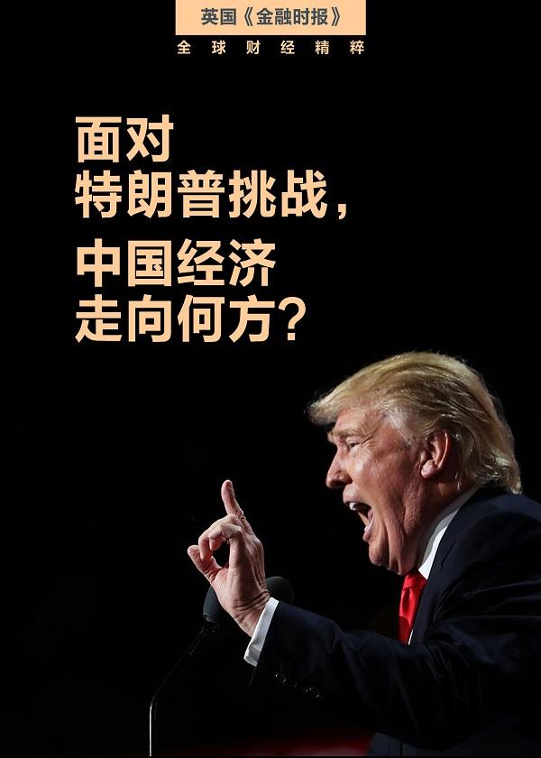面对特朗普挑战,中国经济会走向何方?