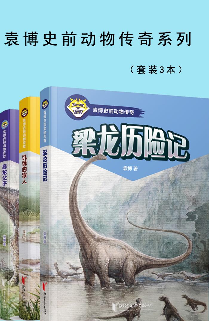 袁博史前动物传奇系列(套装3本)
