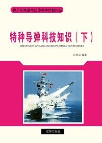 特种导弹科技知识(下)