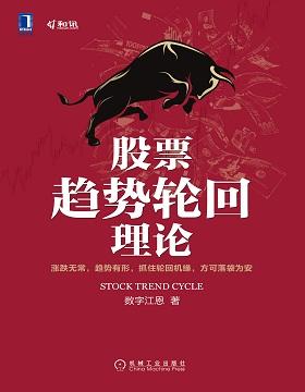 股票趋势轮回理论