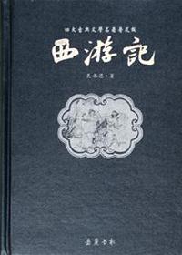 西游记(精装版)