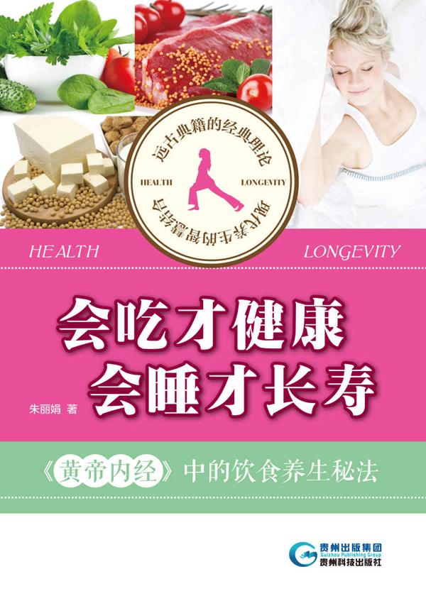会吃才健康,会睡才长寿:《黄帝内经》中的饮食养生秘法